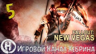 Прохождение Fallout New Vegas - Часть 5 (Слово Легиона)