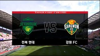 [하이라이트] K리그 1 강원FC : 전북현대 (A) – 20180929