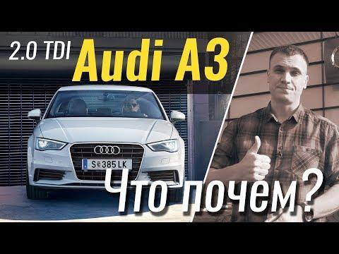 #ЧтоПочем: Audi A3 за 19.700 евро - развод или шара?!