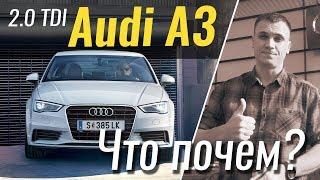 видео Ауди А3