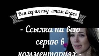 Бразильский сериал Любовь к жизни 22 серия, русская озвучка