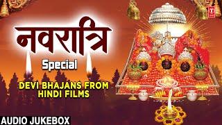 नवरात्रि के भजनों का आनंद लें हिंदी फिल्मों से I Navratri Special Devi Bhajans from Hindi Films