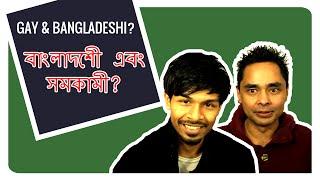 Repeat youtube video Gay & Bengali/Bangladeshi? বাংলাদেশী এবং সমকামী? (Eng subs)