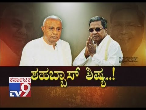 'Shabhash Shishya`: HD Deve Gowda Praises CM Siddaramaiah's Govt as Corruption-Free