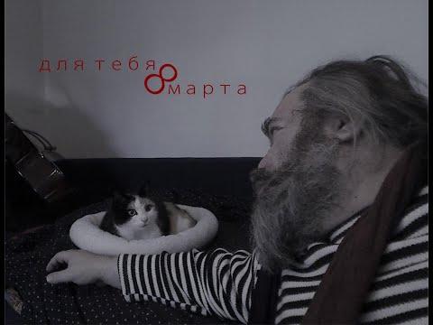8-мартовская покаянная Алексей ПЕТРОВ 1989 г. (вариант 2019)