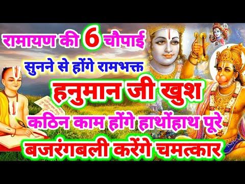 Video - #रामायण की ये चौपाई सुने रामभक्त हनुमानजी होंगे प्रसन्न,कठिन से कठिन काम भी होंगे पूरे,होगा चमत्कार               https://youtu.be/ruoUbtSBlAs