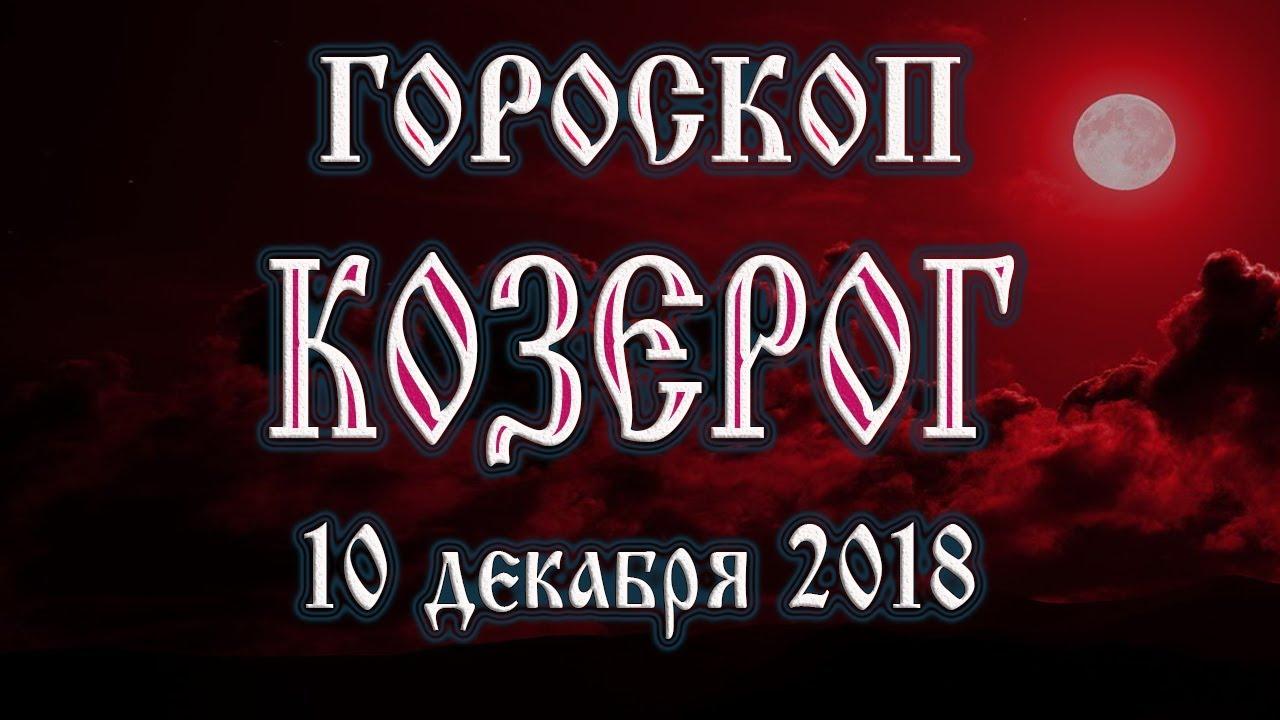 Гороскоп на сегодня 10 декабря 2018 года Козерог. Что нам готовят звёзды в этот день