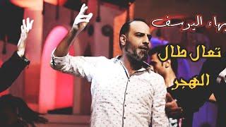 بهاء اليوسف.تعال طال الهجر(Bahaa AL-Youssef)
