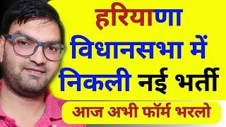 Haryana Vidhan Sabha Job 2020 - Haryana New Job 2020 - Haryana New Vacancy Detail -KTDT