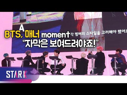 옹기종기 BTS, 자막 안가리려고…매너 Moment (BTS  watching Halsey interview, press conference)