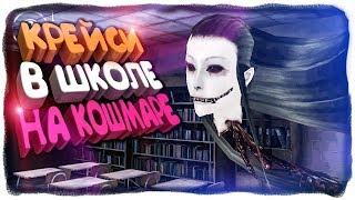 В ШКОЛЕ НА КОШМАРЕ ПРОТИВ КРЕЙСИ! ГЛАЗА УЖАСА! ✅ Eyes - The Horror Game