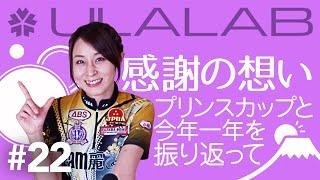 プロボウラー姫路麗が発信するトーク番組『うららぼ』22話。今回は特別...