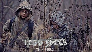 Небо здесь  - Тени звёзд (Official music video 2020)