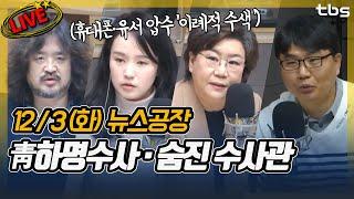 [12/3]이혜훈,노광준,윤종화,이영채,원종우│김어준의 뉴스공장