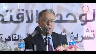 الأخبار -  افتتاح أعمال الدورة الوزارية لمجلس الوحدة الاقتصادية العربية