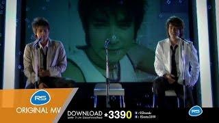 ไม่มีวันไหนไม่คิดถึง : Dan-Beam (D2B) [Official MV]