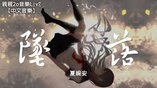 夏婉安 - 墜落【動態歌詞Lyrics】