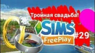 Simsfreeplay29 Тройная свадьба
