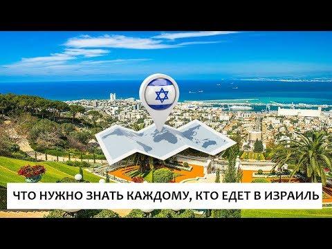 Что нужно знать каждому, кто едет в Израиль