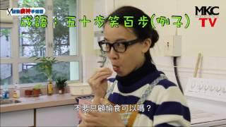 閩僑中學|廚神爭霸戰 第3集