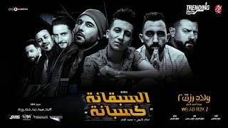 مهرجان السبقانة كسبانة | غناء محمد الفنان واسلام الابيض - من فيلم ولاد رزق 2  - عودة اسود الارض