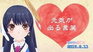 [LIVE] 【愛の名言】元気が出る言葉 2019年2月11日 LiVE