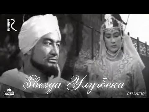 Звезда Улугбека (узбекфильм на русском языке) 1964