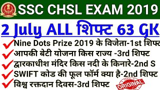 SSC CHSL 2 JULY ALL SHIFT GK | SSC CHSL 2 July 1st, 2nd, 3rd Shift Question paper