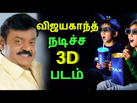 விஜயகாந்த் நடிச்ச 3D படம் | Tamil Cinema News | Kollywood News | Latest Seithigal