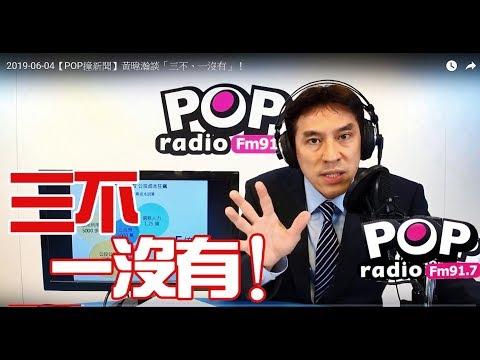 2019-06-04【POP撞新聞】黃暐瀚談「三不、一沒有」!