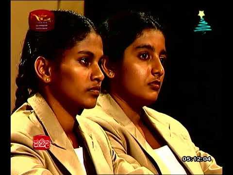 Jathika Pasala AL Sinhala 2015   Lesson 24 thumbnail