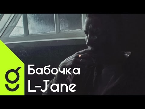 L-Jane - Бабочка (official video)