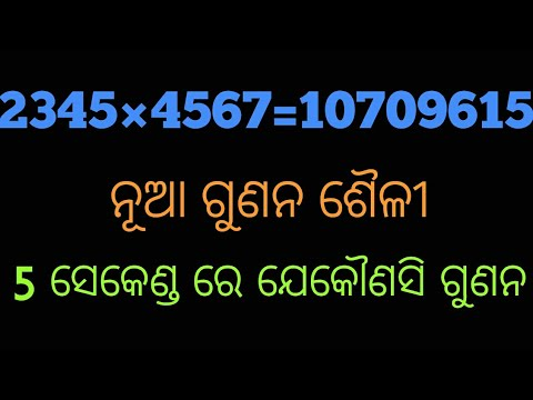 mathematics multiplication tricks for any number within 10 second in odia