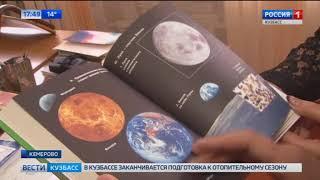 Кузбассовцы высказали отношение к возвращению уроков астрономии