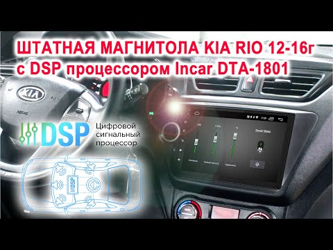 Штатная магнитола Kia Rio '2012-16 с DSP процессором на Android 9 (INCAR DTA-1801)