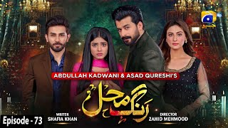 Rang Mahal - Episode 73 - 21st September 2021 - HAR PAL GEO