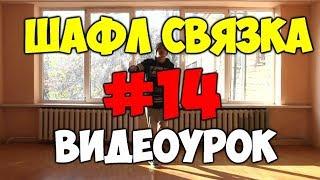 Шафл танец связка под Элджей - Aqua feat Sorta Урок #14 Подробные видеоуроки шафл танца!