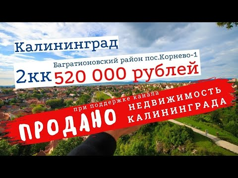 Купить квартиру в Калининграде. Корнево. 520 000 рублей.
