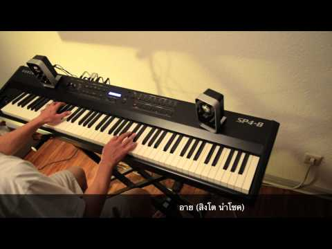 อาย(Piano Covered by Kim)