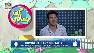 Ghar Jamai Episode 47 | Teaser | ARY Digital Drama