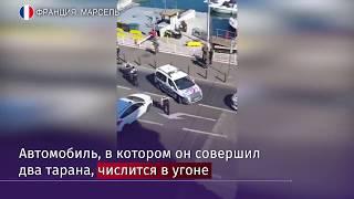 Один человек погиб в результате наезда автомобиля в Марселе