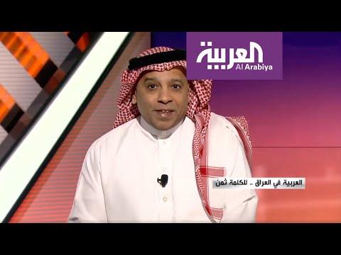 مرايا | العربية في العراق .. للكلمة ثمن  - نشر قبل 3 ساعة