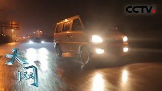 《天网》虎口脱身:凶悍歹徒持刀蒙面 巨额存款危在旦夕 | CCTV社会与法