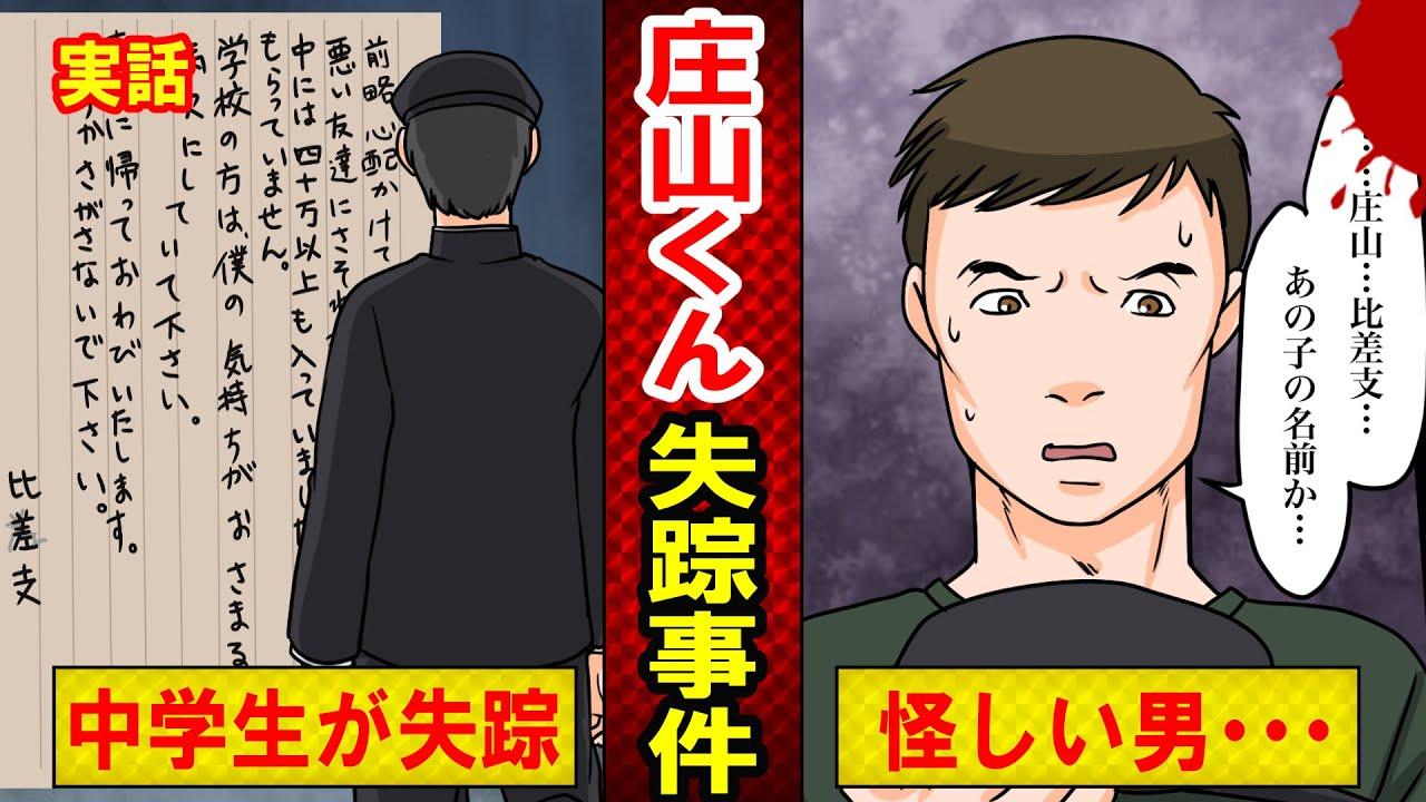 【実話】庄山仁くん失踪事件 重要参考人のヤバい現在とは?「いつかは言うけど不利になるから」の発言が怖いんだが…(マンガ動画)