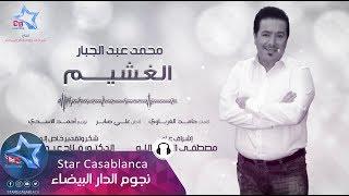 محمد عبدالجبار - الغشيم (حصرياً) | 2017 | (Mohammed Abdul Jabbar - Alghshim (Exclusive