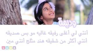 كتابة كلمات رفيجة قلبي وديمه احمد