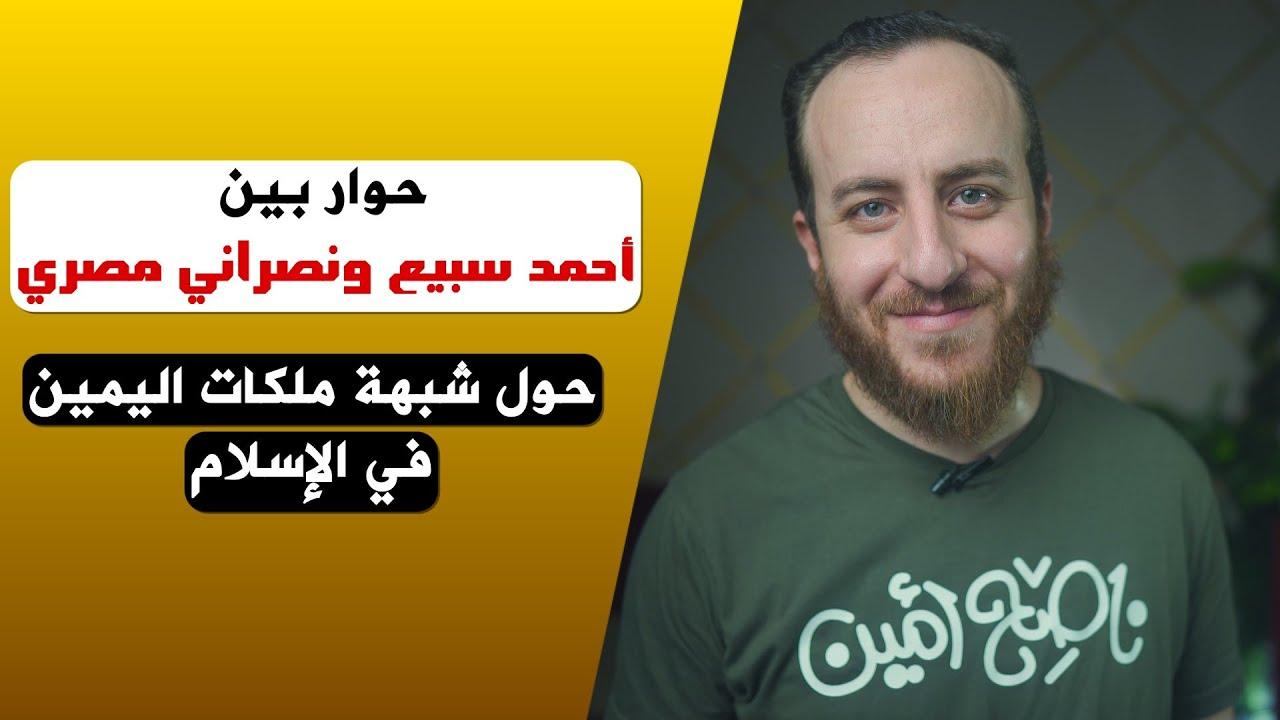 حوار بين أحمد سبيع ونصراني حول شبهة ملكات اليمين - ينتهي بهروب النصراني