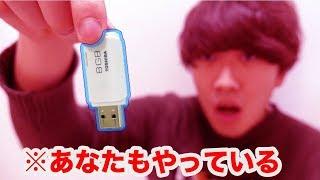 【検証】USBメモリって何回「不正な取り外し」したらデータ吹っ飛ぶの?
