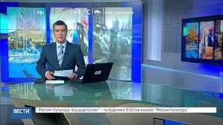 Вести-24. Башкортостан 27.03.17 22:00