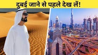 दुबई के रोचक तथ्य //amazing facts about dubai in hindi